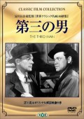THE THIRD MAN(第三の男)