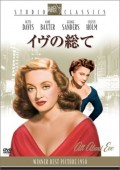 ALL ABOUT EVE(イヴの総て)