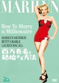 HOW TO MARRY A MILLIONAIRE(百万長者と結婚する方法)