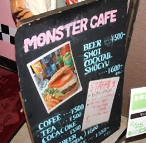 Monster Cafe(モンスターカフェ)_e0
